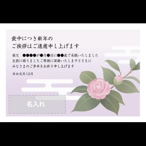 年賀状印刷デザインテンプレート : 0701
