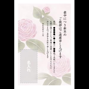 年賀状印刷デザインテンプレート : 0702