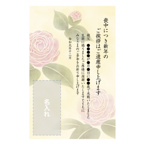 年賀状印刷デザインテンプレート : 0703