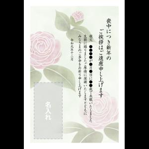 年賀状印刷デザインテンプレート : 0704