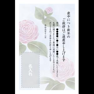 年賀状印刷デザインテンプレート : 0705