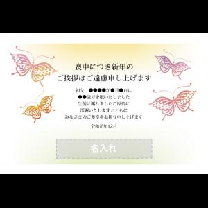 年賀状印刷デザインテンプレート : 0708