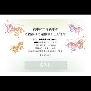年賀状印刷デザインテンプレート : 0711