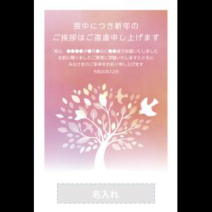 年賀状印刷デザインテンプレート : 0713