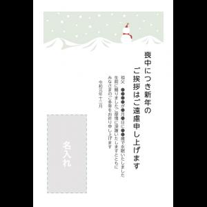 年賀状印刷デザインテンプレート : 0726