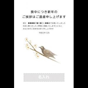 年賀状印刷デザインテンプレート : 0732