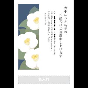 喪中はがき印刷デザインテンプレート : 0765