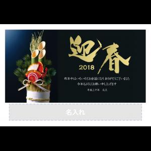 年賀状印刷デザインテンプレート : 0965