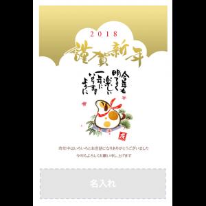年賀状印刷デザインテンプレート : 0980