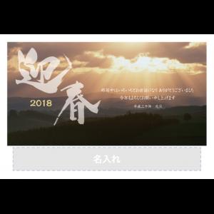 年賀状印刷デザインテンプレート : 0987