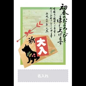 年賀状印刷デザインテンプレート : 0994
