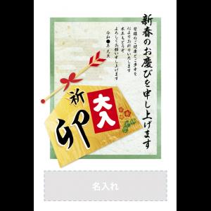 年賀状印刷デザインテンプレート : 0995