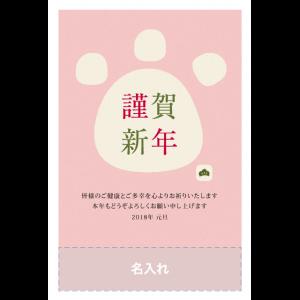 年賀状印刷デザインテンプレート : 0996