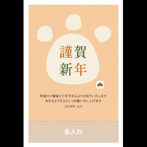年賀状印刷デザインテンプレート : 0997