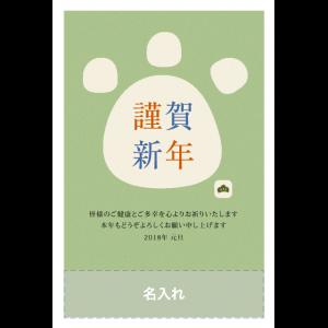 年賀状印刷デザインテンプレート : 0998