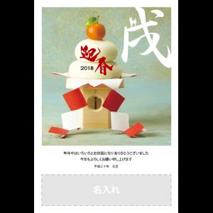 年賀状印刷デザインテンプレート : 1008