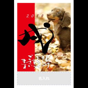 年賀状印刷デザインテンプレート : 1032