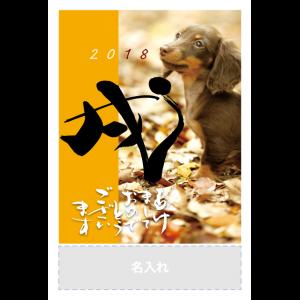 年賀状印刷デザインテンプレート : 1033