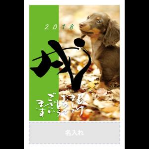 年賀状印刷デザインテンプレート : 1034