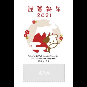 年賀状印刷デザインテンプレート : 1058