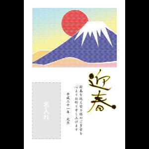 年賀状印刷デザインテンプレート : 2002