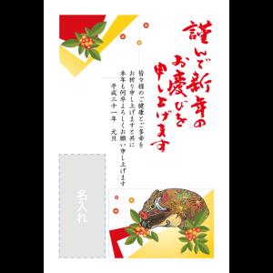 年賀状印刷デザインテンプレート : 2009