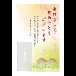 年賀状印刷デザインテンプレート : 2013