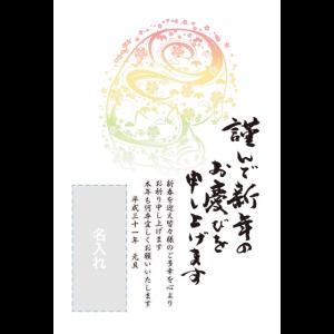 年賀状印刷デザインテンプレート : 2018