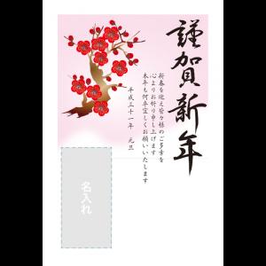 年賀状印刷デザインテンプレート : 2021