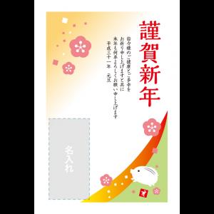 年賀状印刷デザインテンプレート : 2041