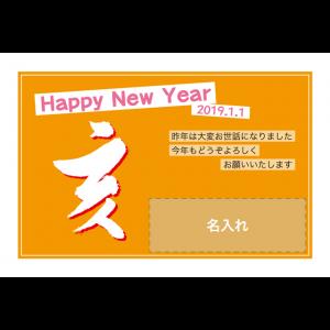 年賀状印刷デザインテンプレート : 2043