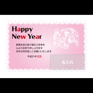 年賀状印刷デザインテンプレート : 2053