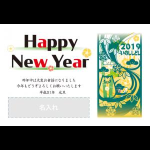 年賀状印刷デザインテンプレート : 2056