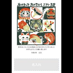 年賀状印刷デザインテンプレート : 3001