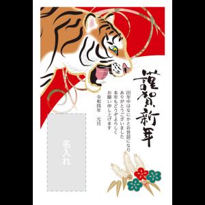 年賀状印刷デザインテンプレート : 3002