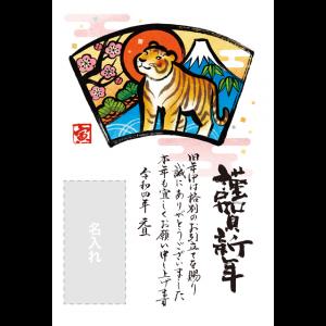年賀状印刷デザインテンプレート : 3004