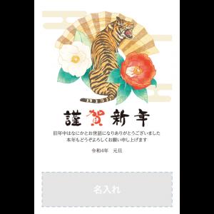 年賀状印刷デザインテンプレート : 3005