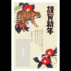 年賀状印刷デザインテンプレート : 3007