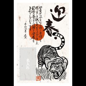 年賀状印刷デザインテンプレート : 3009