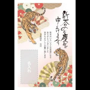 年賀状印刷デザインテンプレート : 3010