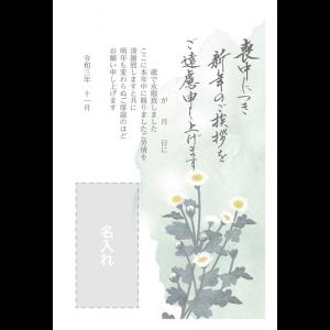 年賀状印刷デザインテンプレート : 3021