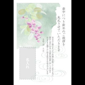 年賀状印刷デザインテンプレート : 3022