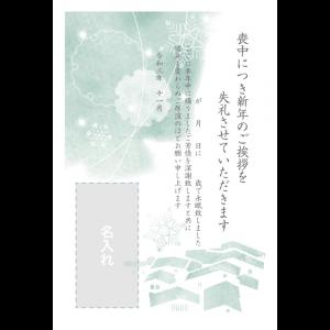 年賀状印刷デザインテンプレート : 3024