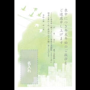 年賀状印刷デザインテンプレート : 3026