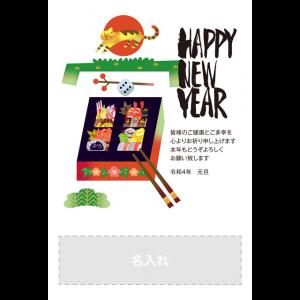 年賀状印刷デザインテンプレート : 3035