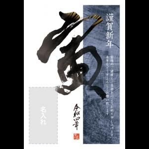 年賀状印刷デザインテンプレート : 3041