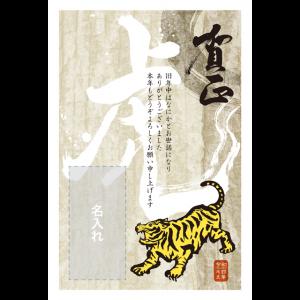 年賀状印刷デザインテンプレート : 3050