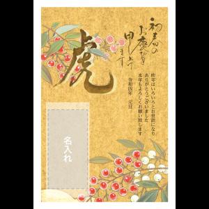 年賀状印刷デザインテンプレート : 3057