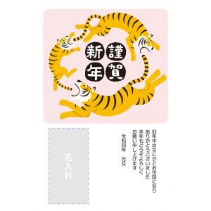 年賀状印刷デザインテンプレート : 3066