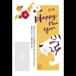 年賀状印刷デザインテンプレート : 3069